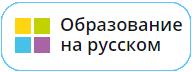 Проект Государственного института русского языка им.А.С.Пушкина