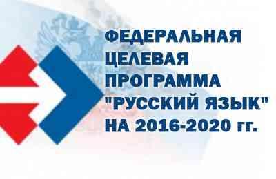 Межрегиональный Интернет-форум «Обучение детей-инофонов русскому языку в современной школе»