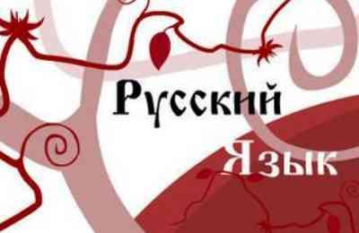 Межрегиональный семинар-совещание «Организация деятельности эффективных моделей в обеспечении обучения русскому языку как неродному»
