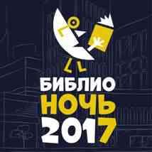 biblionoch2017