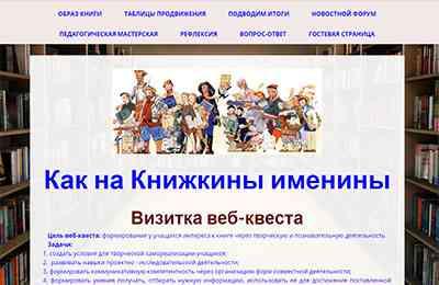 Веб-квест «Как на Книжкины именины»
