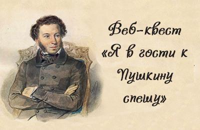 Подведены итоги межрегионального веб-квеста «Я в гости к Пушкину спешу»