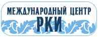 Международный центр русского языка как иностранного