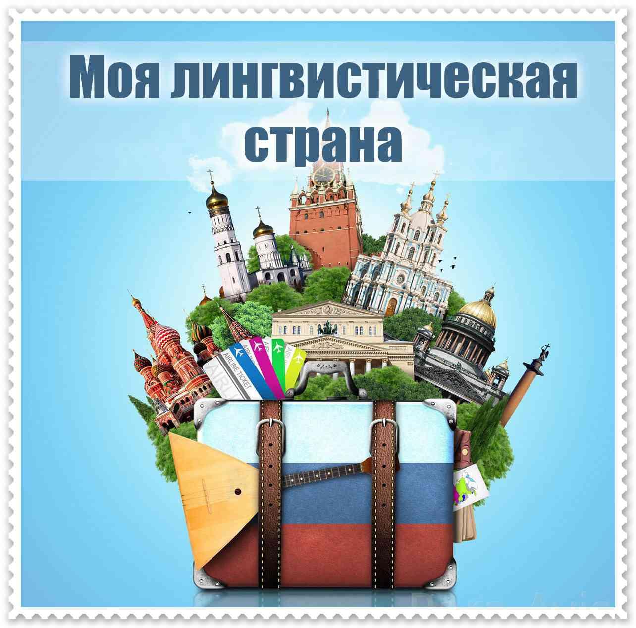 Межрегиональный веб-квест для школьных команд «Моя лингвистическая страна»