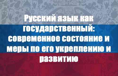 Межрегиональный семинар-совещание «Русский язык как государственный: современное состояние и меры по его укреплению и развитию»
