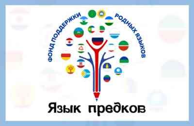 «Учитель языка предков» – общероссийский конкурс учителей родного языка, включая русский